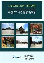 [사진으로 보는 역사여행] 후원으로 가는 힐링, 창덕궁