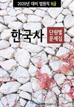 2020년 대비 법원 9급 한국사 (단원별 문제집)