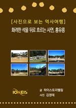 [사진으로 보는 역사여행] 화려한 석물 뒤로 흐르는 사연, 홍유릉